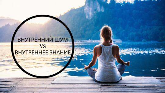 Медитация и уверенность в себе: от внутреннего шума до внутреннего знания