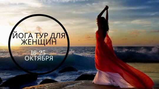Йога тур в Сочи с Мариной Черных