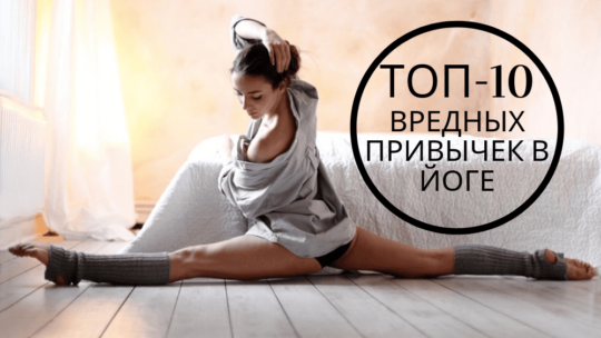 10 вредных привычек в йоге и как их преодолеть