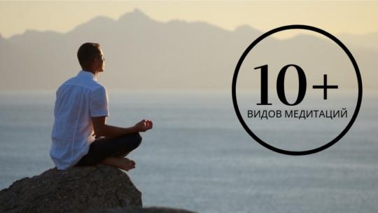 Виды медитации для начинающих и не только